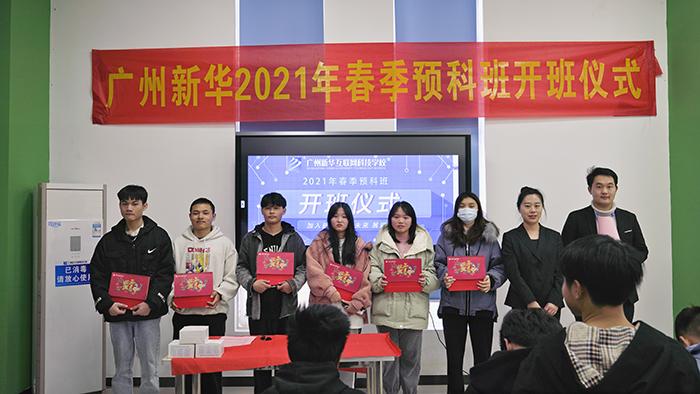 2021年广州新华春季预科班开班典礼