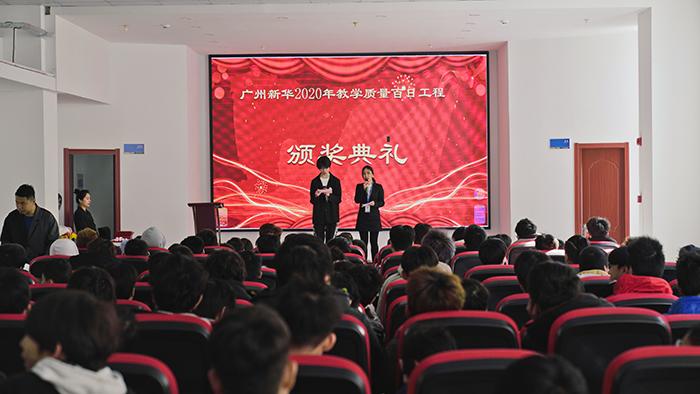 广州新华2020年教学质量百日工程颁奖典礼顺利召开